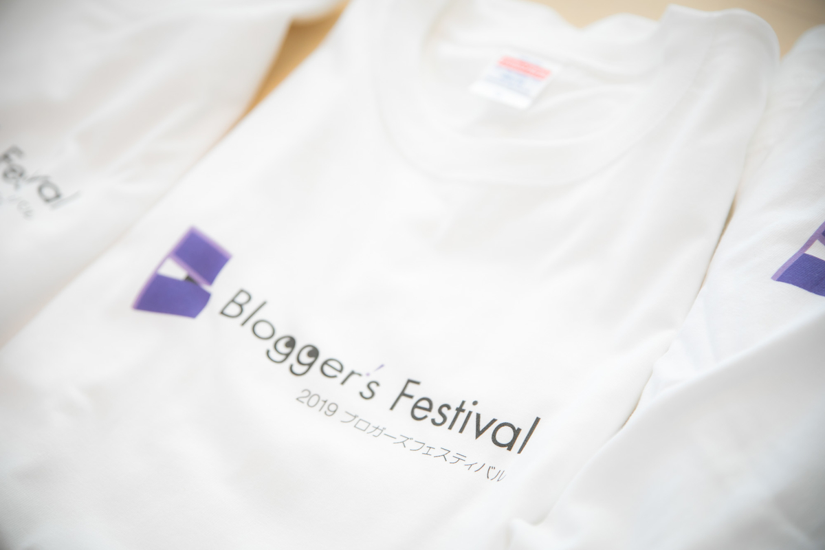 ブロフェス 2019 ブロガーズフェスティバル