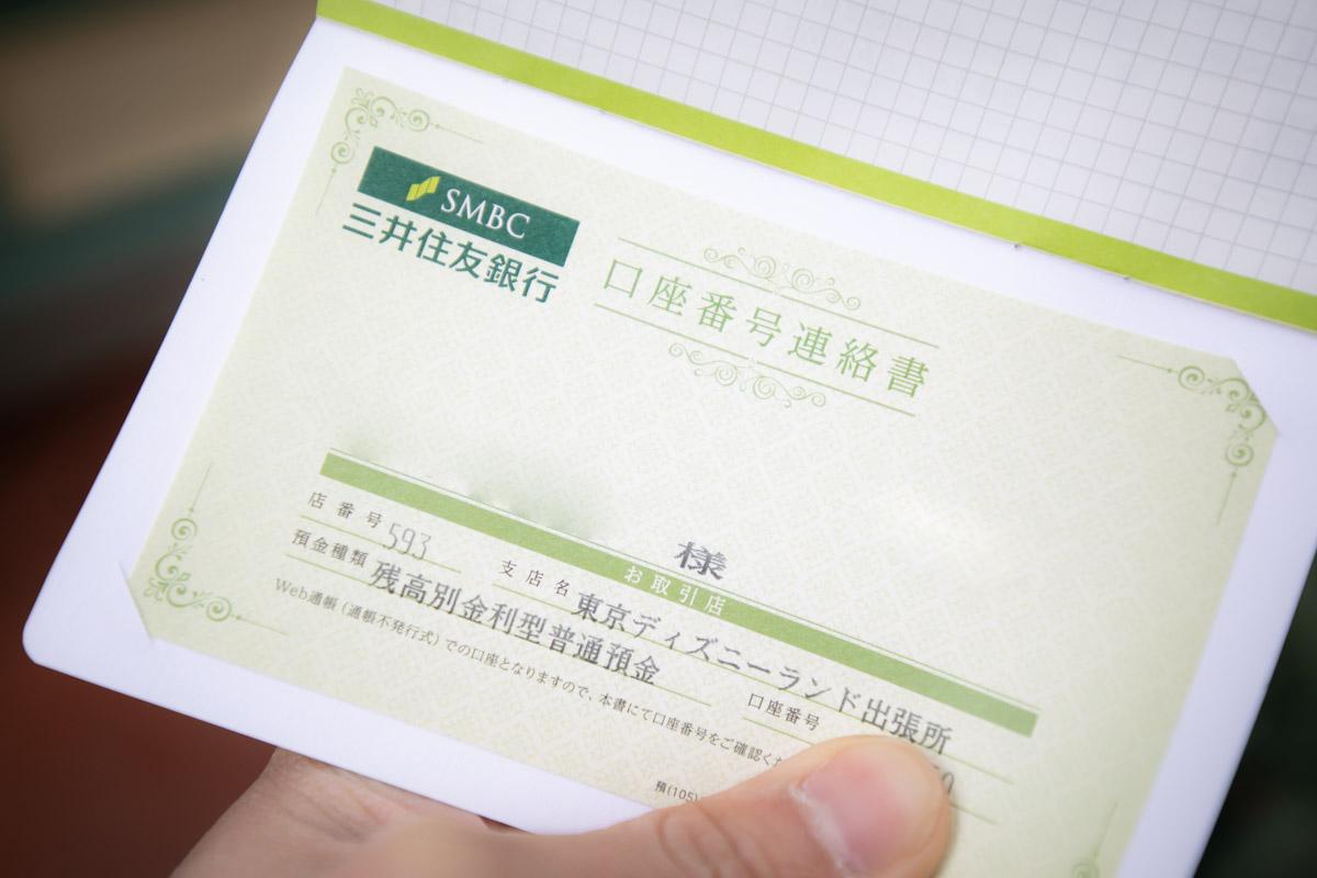 三井住友銀行 東京ディズニーランド支店 開設