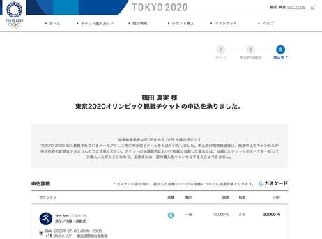 東京オリンピック チケット 買えない