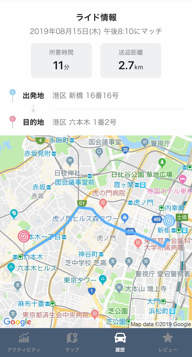 f:id:maphoto:20190816092724j:plain