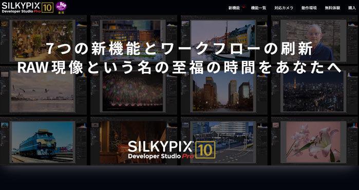 SILKYPIX Developer Studio Pro10