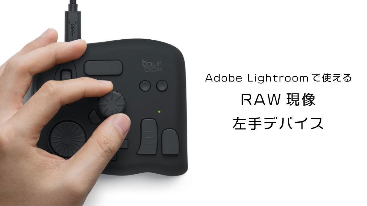 左手デバイス ADOBE RAW現像