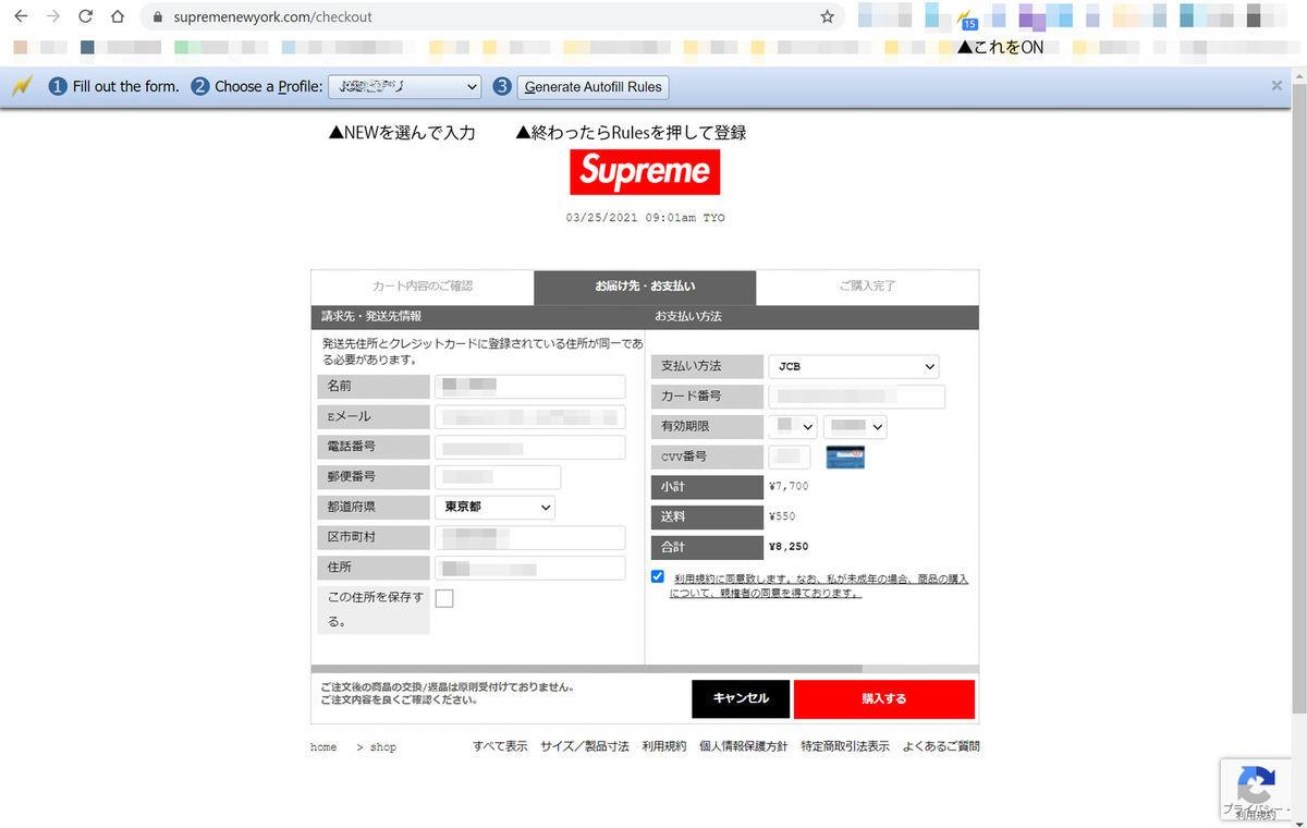 supreme 自動入力 Autofill