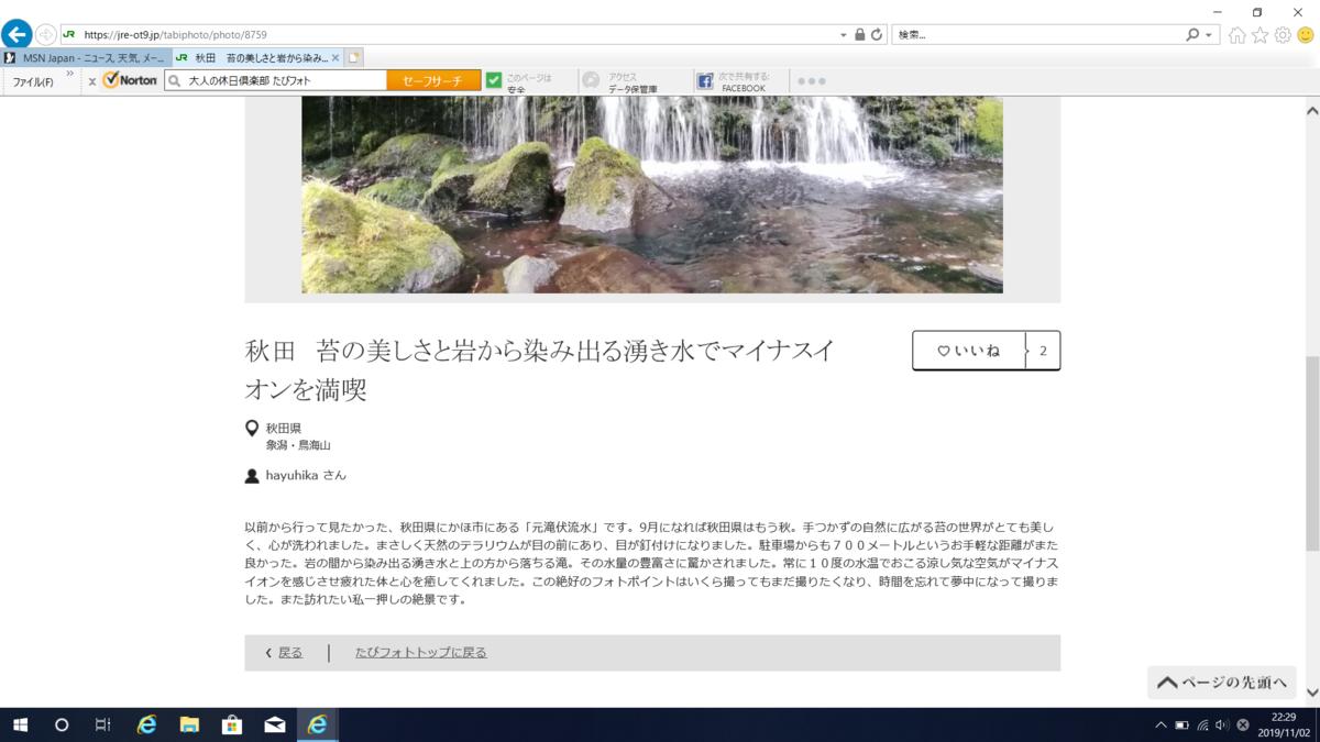 f:id:maple-enkyorikaigo:20191103104026p:plain