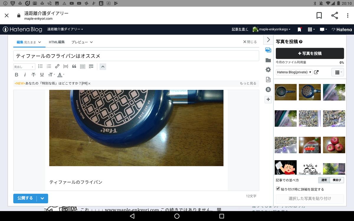 f:id:maple-enkyorikaigo:20191108210451p:plain