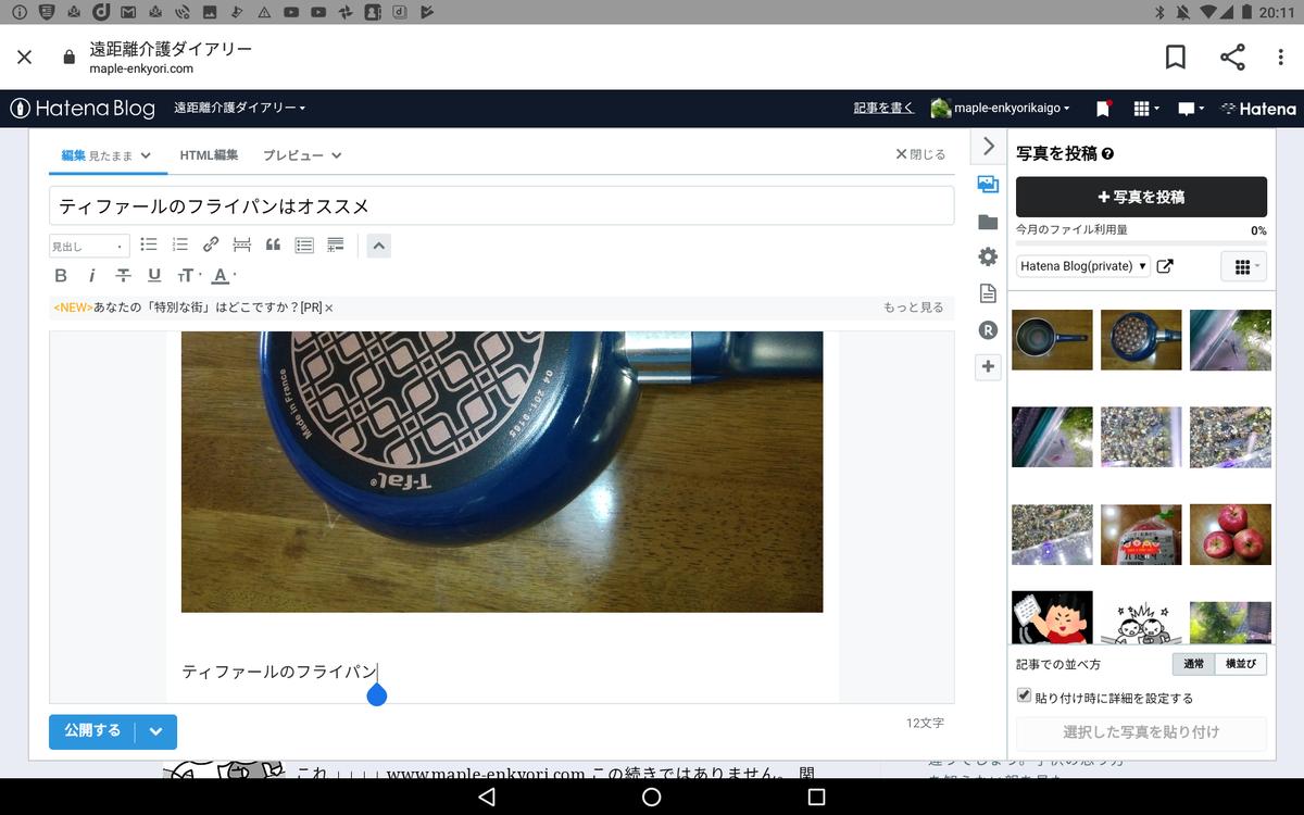 f:id:maple-enkyorikaigo:20191108211154p:plain