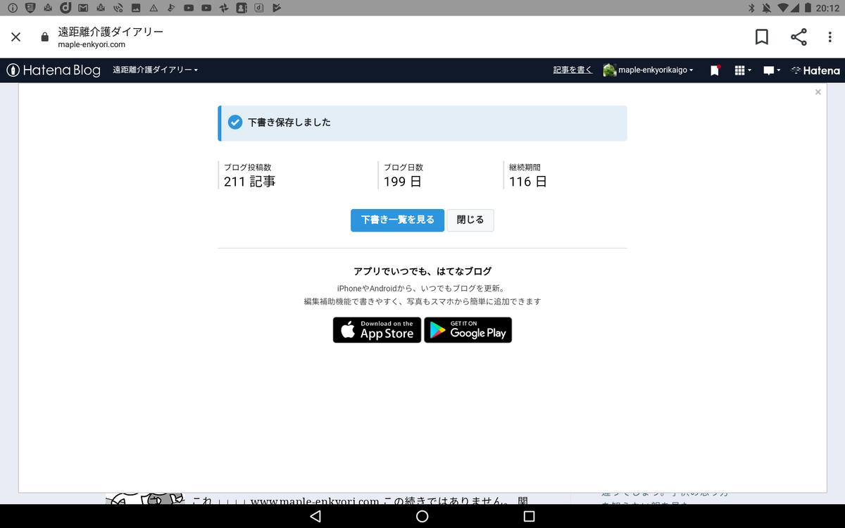 f:id:maple-enkyorikaigo:20191108211355p:plain