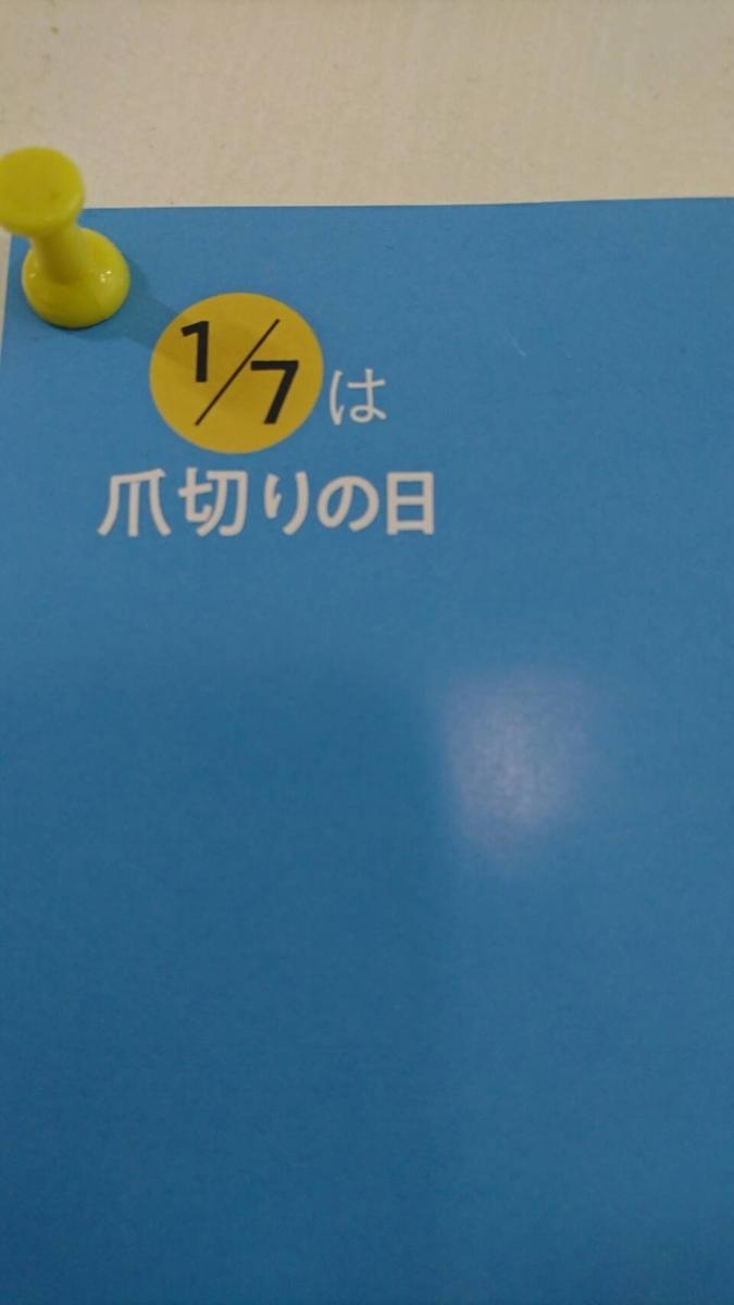 f:id:maple-enkyorikaigo:20200107204042j:plain