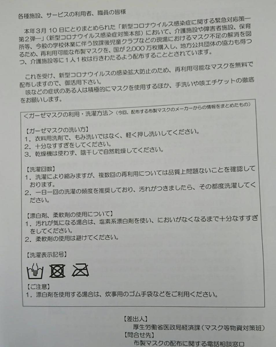 f:id:maple-enkyorikaigo:20200401210543j:plain