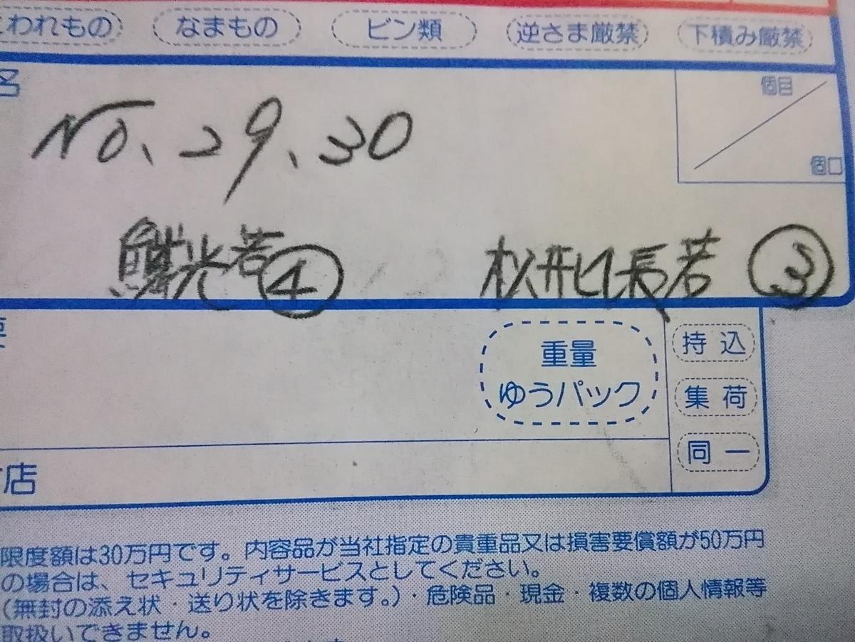 f:id:maple-enkyorikaigo:20210206220146j:plain