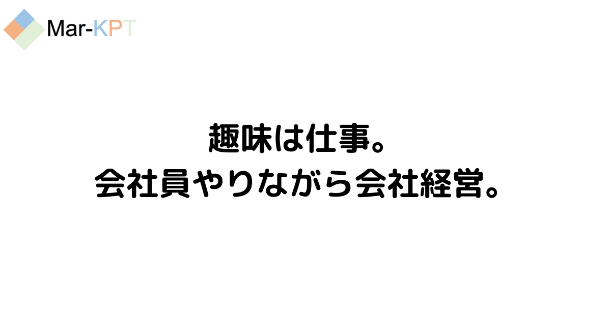 f:id:mar-kpt_ceo:20210412022913p:plain