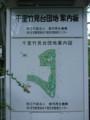 千里竹見台団地6
