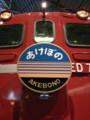 鉄道博物館48