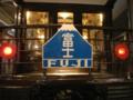 鉄道博物館64