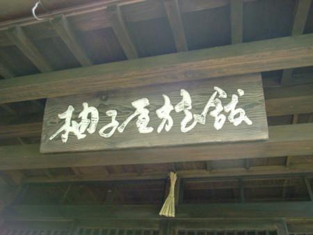 京都旅行136
