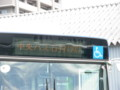 JR北海道バスのイベントにて