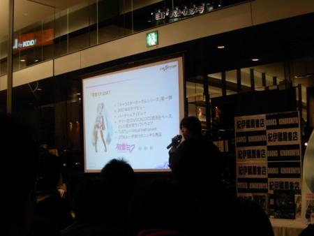 初音ミクNight 伊藤社長の講演