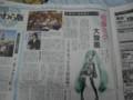 [初音ミク]北海道新聞に初音ミクNightの記事が!