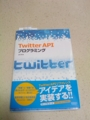 「Twitter API プログラミング」献本戴きました