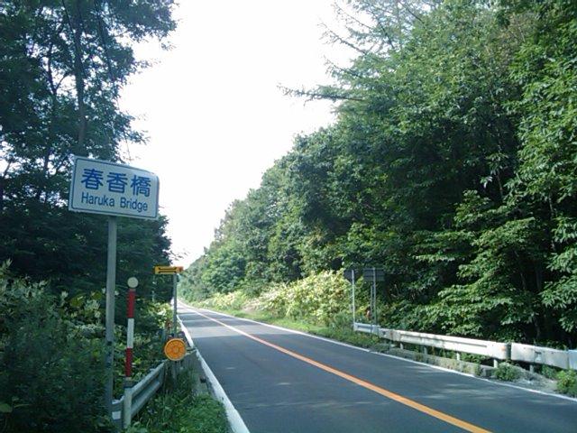 春香橋(壮瞥町)