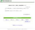 JR東日本のトップページ、急遽差し替えられる。ちなみにほぼ全線休止