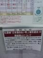 日本海るもい号、夏期限定運行も取り止めて完全廃止…
