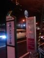 「北海道バス」の札幌~函館線のバス停