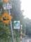 札幌から国道453号経由で、恵庭なう