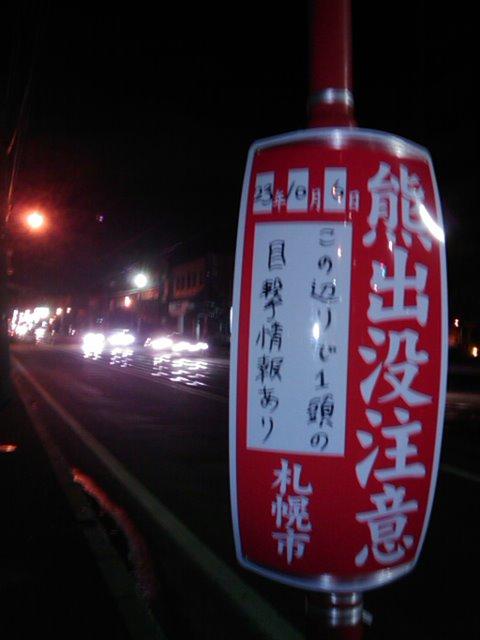 熊出没注意 @ 札幌市中央図書館の近く