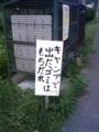 「キャンプで出たゴミはもちかれ」 日本語でおk