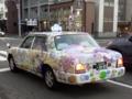 リトルベリーズ痛タクシー(札幌市 長栄交通)
