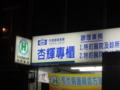 あんきら と考えてしまいそうになった @ 寧夏路夜市(台北)