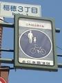 「これ以上巻くな」 @ 道路標識