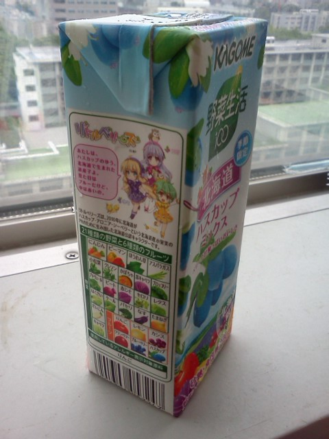 KAGOME野菜生活(リトルベリーズ仕様)