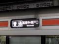中央西線の愛環直通列車、行先表示は「高蔵寺→瀬戸口」なのね