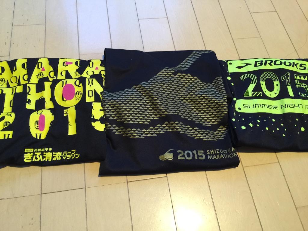 f:id:marathondojo:20150812174731j:image