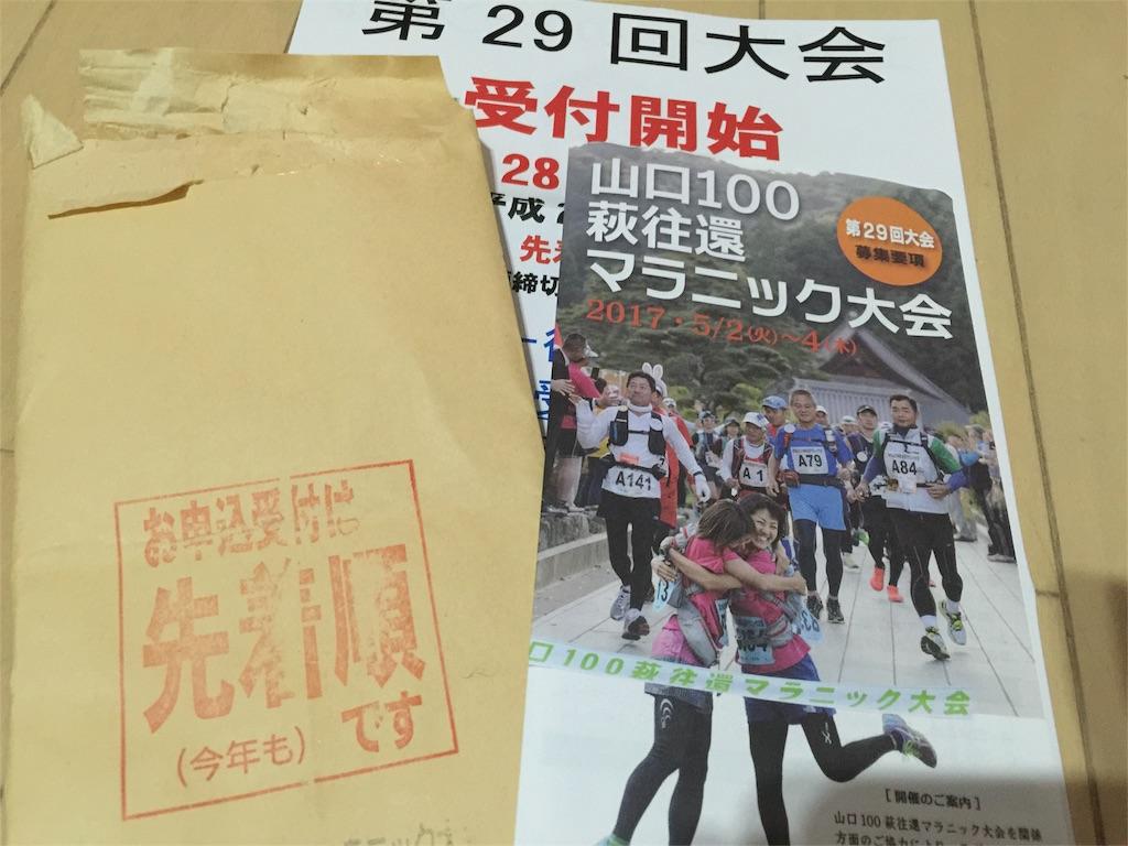f:id:marathondojo:20160807092046j:image
