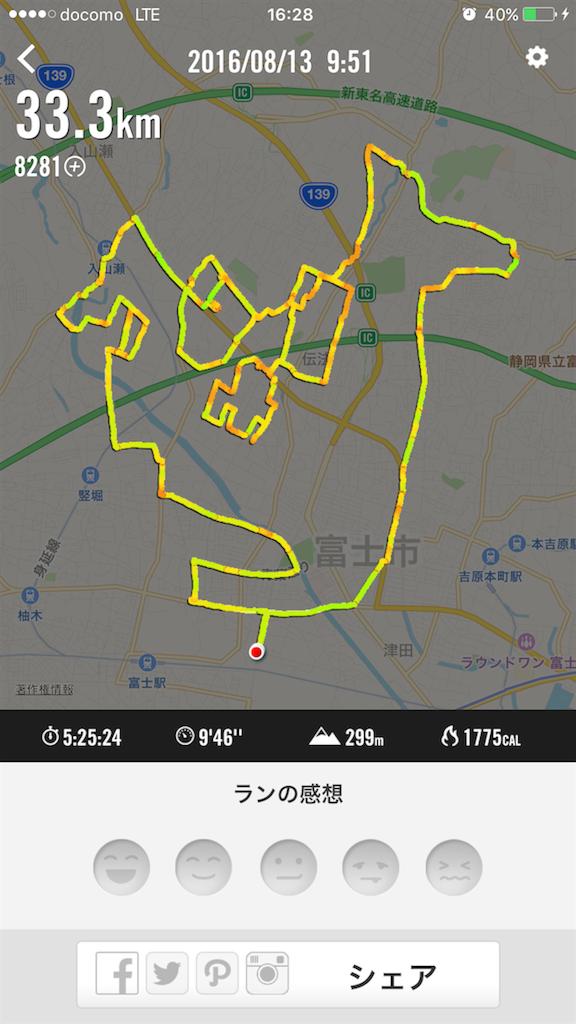 f:id:marathondojo:20160815075432p:image