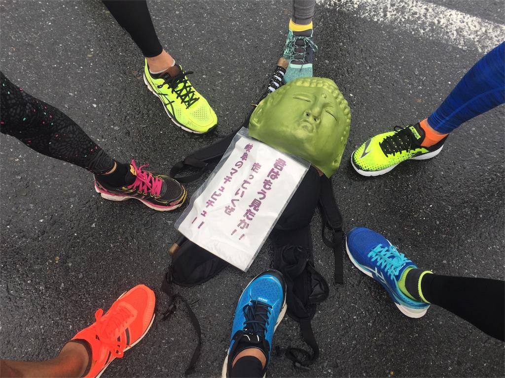 f:id:marathondojo:20161010201355j:image