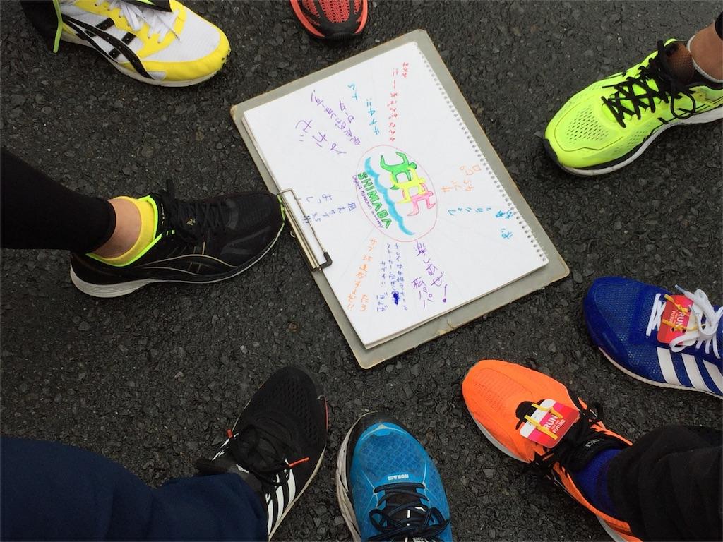f:id:marathondojo:20161103073143j:image