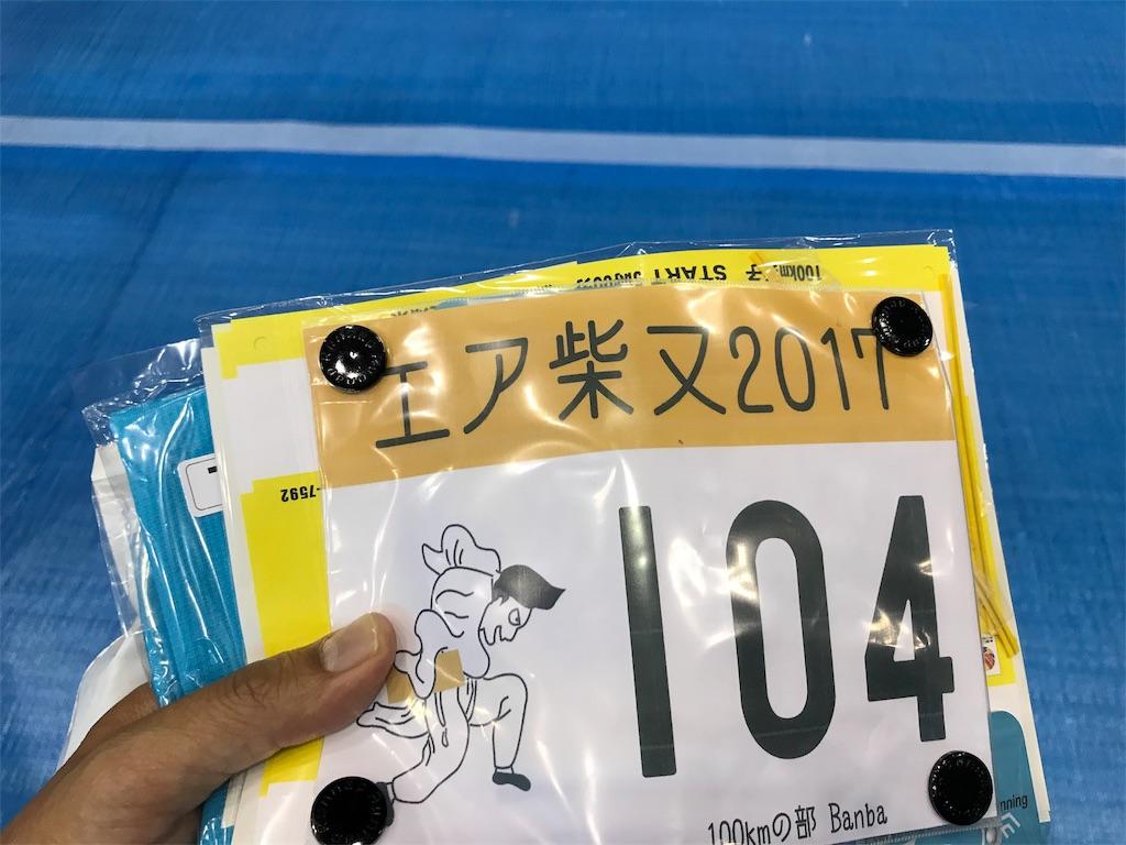 f:id:marathondojo:20170614152757j:image