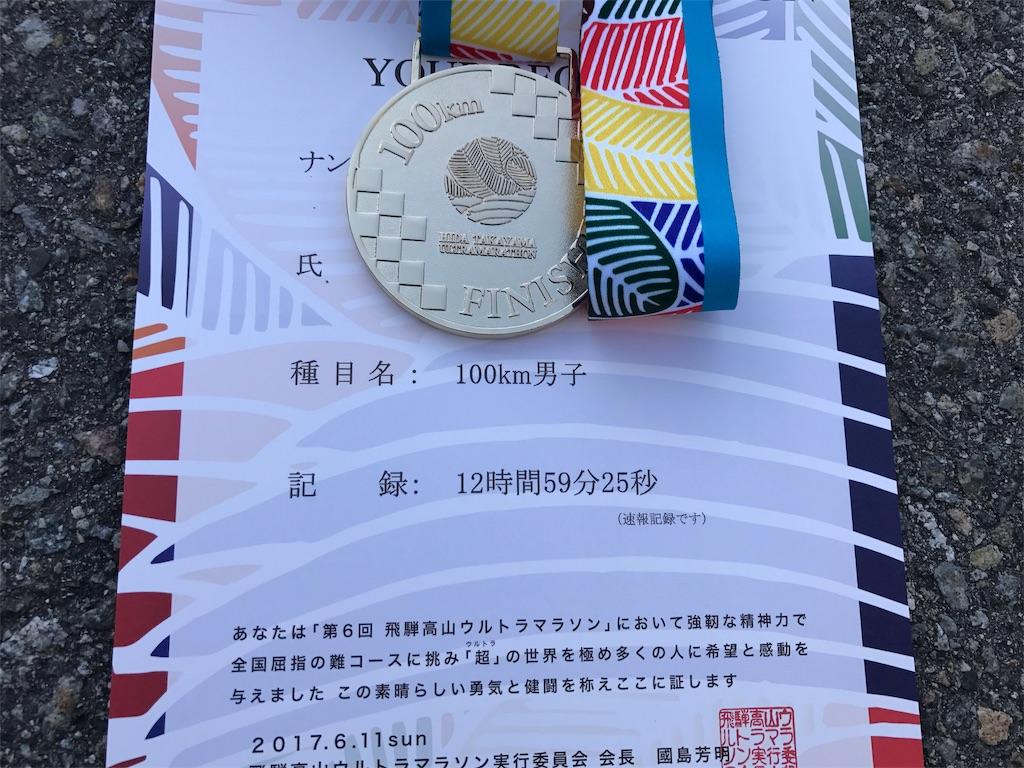 f:id:marathondojo:20170805090708j:image