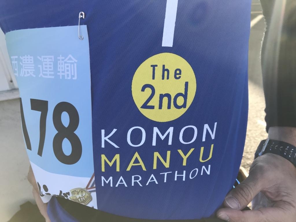 f:id:marathondojo:20171123103327j:plain