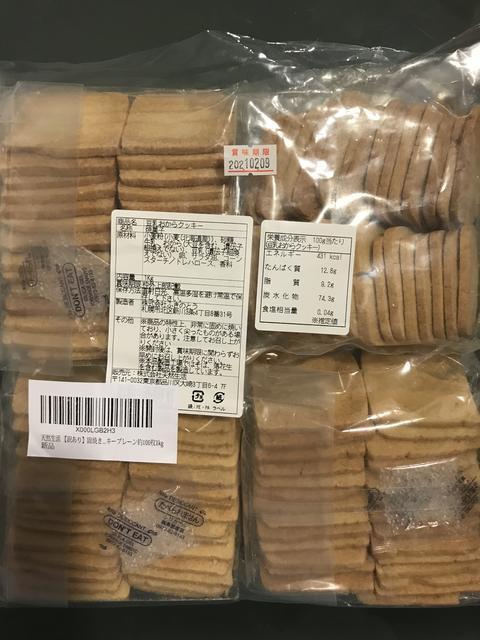 天然生活 固焼き豆乳おからクッキープレーン約100枚1kg