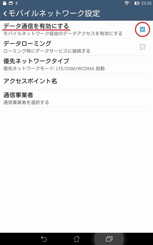モバイルネットワーク1