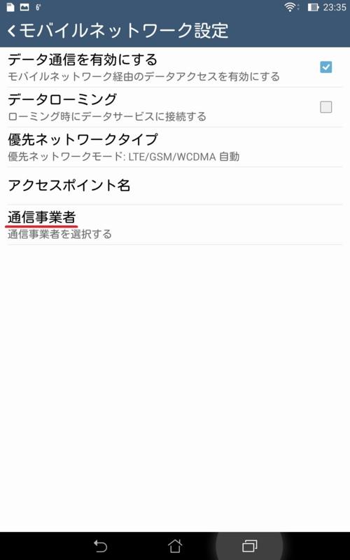 モバイルネットワーク3