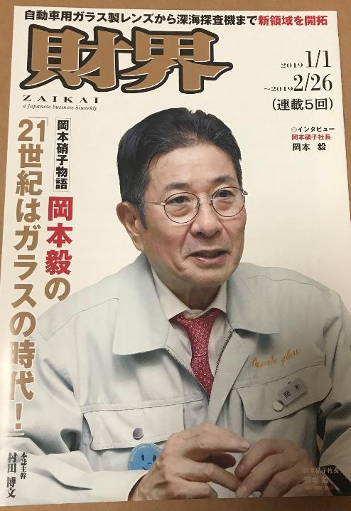 財界 岡本硝子物語