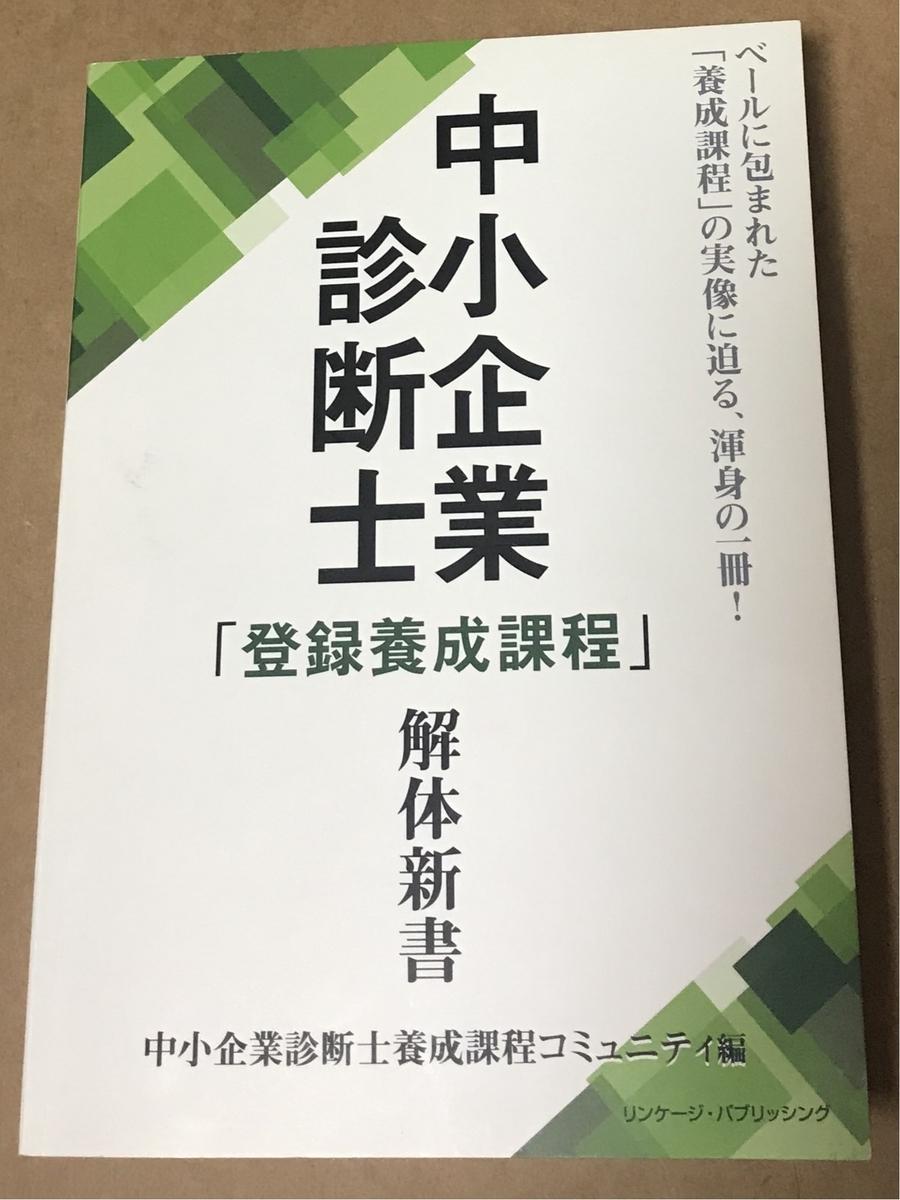 中小企業診断士「登録養成課程」解体新書