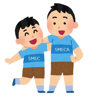 SMECAとSMEC