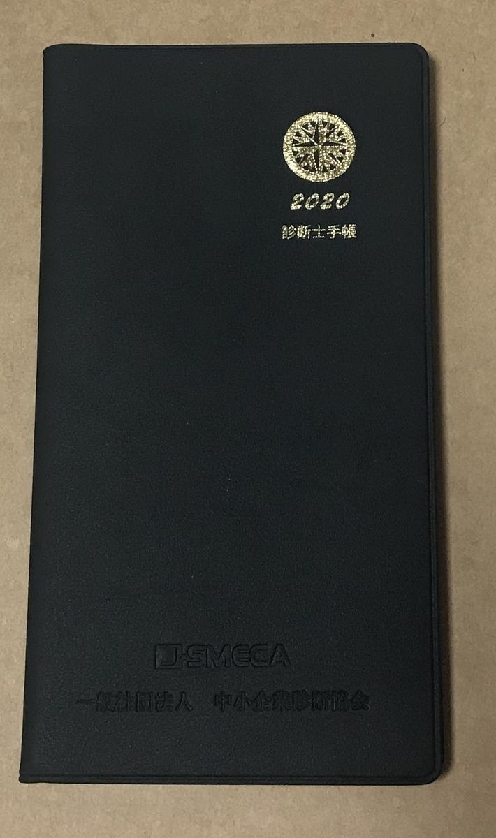 診断士手帳2020